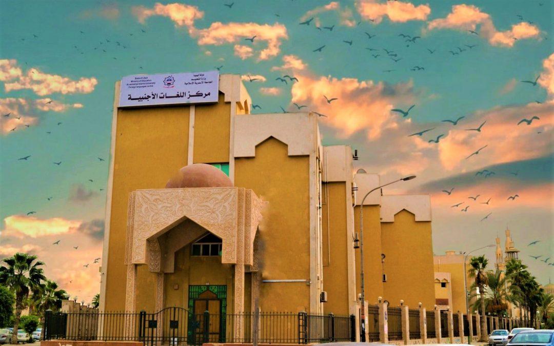 التسجيل وتجديد القيد واختبار تحديد المستوى لفصل الصيف 2021 لمركز اللغات بالجامعة الأسمرية الإسلامية
