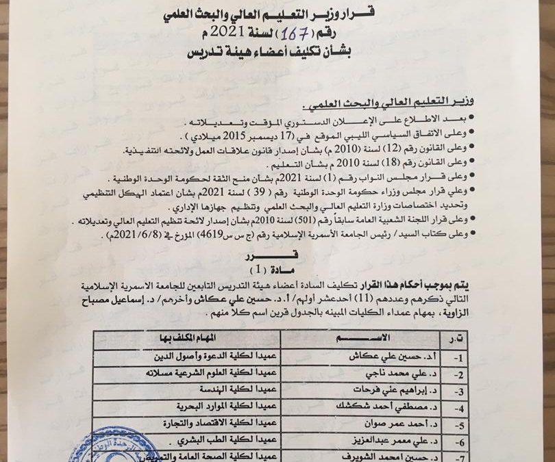 قرار وزير التعليم العالي والبحث العلمي رقم (167) لسنة 2021 بشأن تكليف أعضاء هيئة التدريس التابعين للجامعة الأسمرية الإسلامية