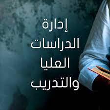 إعلان خاص للسّادة المعيدين القارين بالجامعة الأسمرية الإسلامية