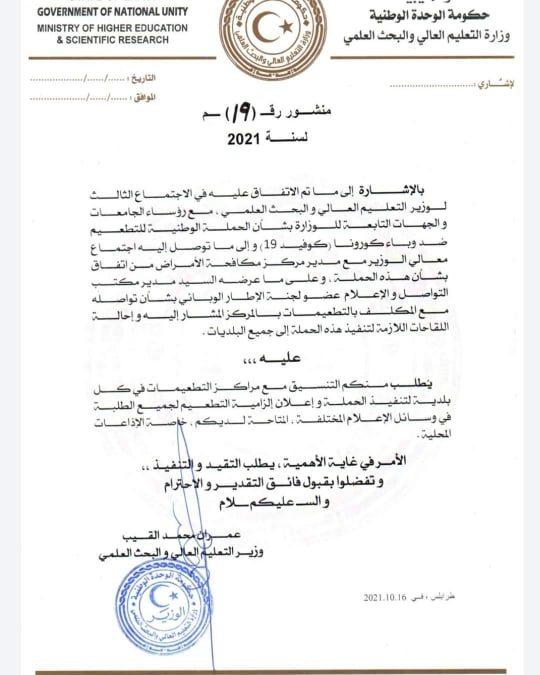 وزارة التعليم العالي تؤكد على إلزامية التطعيم لطلبة الجامعات